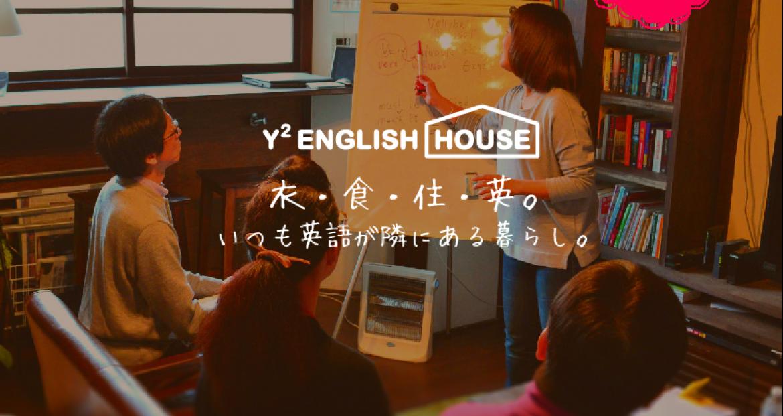 Y2 English House